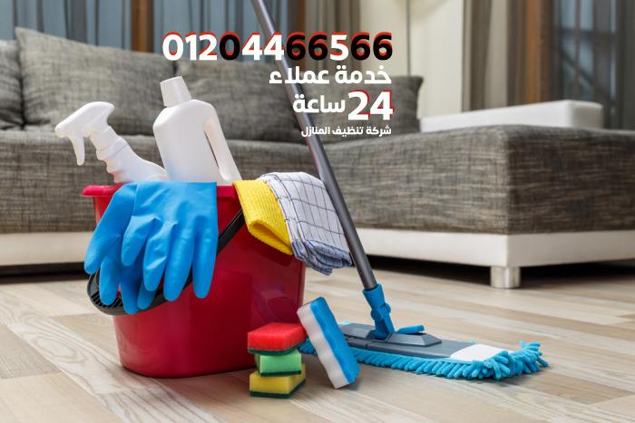 خصم 25% من أفضل شركة تنظيف منازل في ٦ أكتوبر