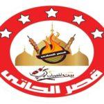 Logo_636891279358743581-150x150