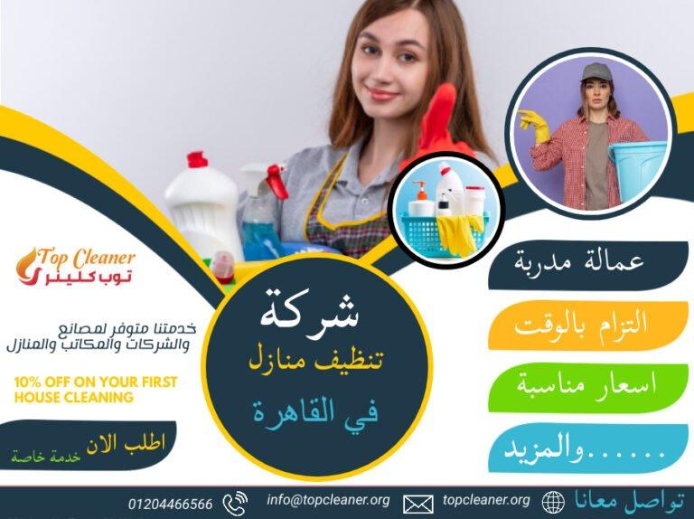 افضل شركة تنظيف منازل في القاهرة