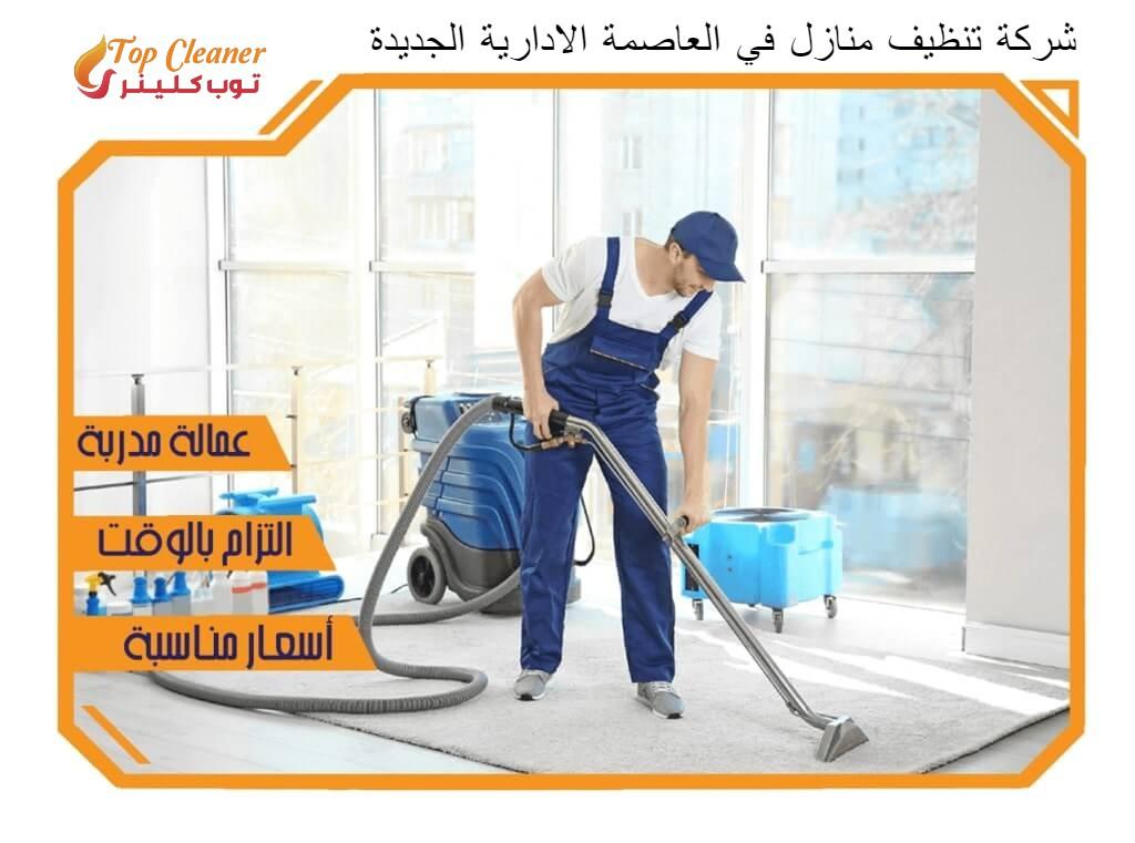 شركة تنظيف منازل في العاصمة الادارية الجديدة